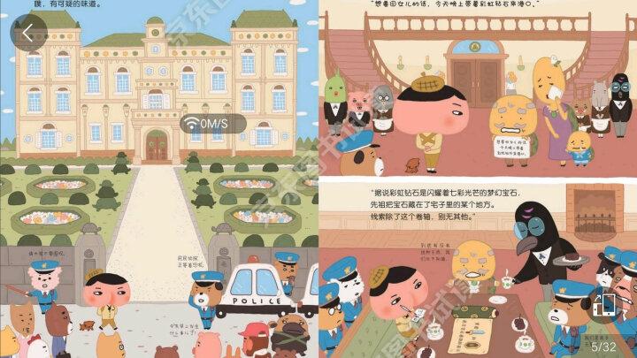 启发精选童诗绘本系列·蝴蝶·豌豆花:中国经典童诗 晒单图
