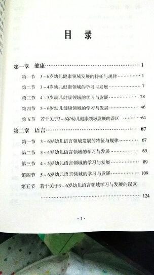 正版《3-6岁儿童学习与发展指南》家长读本 幼儿园工作规程 学前教育幼儿园教育指导  晒单图