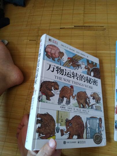 【亰东快递】 DK万物运转的秘密 给青少年的物理世界入门书(精) 大卫麦考7-12岁儿童科普百科图书 晒单图
