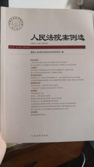 人民法院案例选(2016年第4辑,总第98辑) 晒单图