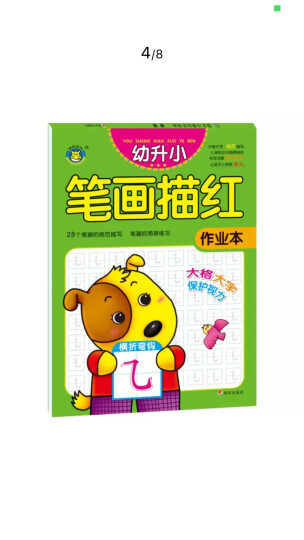 河马文化 幼小衔接整合教材(套装共9册) 晒单图