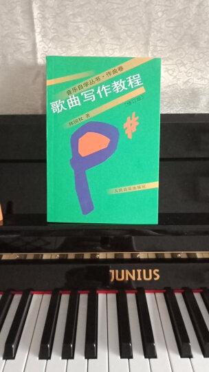 音乐自学丛书·作曲卷:歌曲写作教程 (修订版) 晒单图