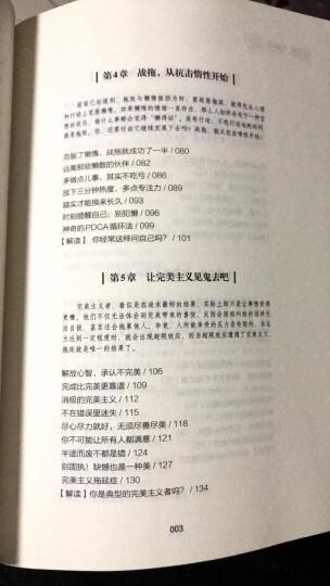 戒了吧,拖延症套装(理论篇+实战篇 套装全2册) 晒单图