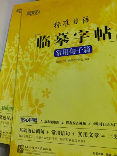 标日 初级学习套装(3册)第二版 教材+语音卡片 附光盘和电子书 新版中日交流标准日本语 晒单图
