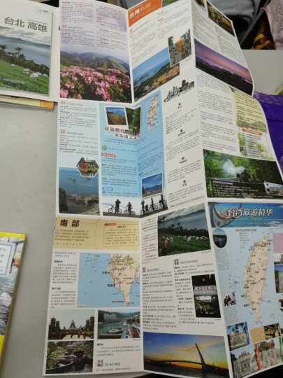完美旅图·台湾旅游地图(行前旅游规划好帮手 自助游必备指南 附赠旅行攻略手册) 晒单图