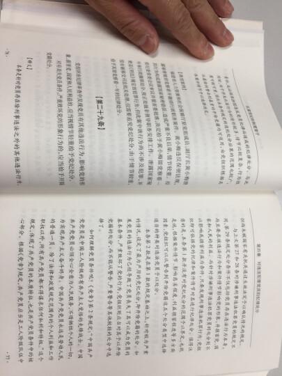 扎紧党纪的制度笼子:《中国共产党纪律处分条例》释义 晒单图