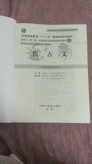 新世纪全国高等中医药院校规划教材:方剂学((第2版 供中医类专业用) 晒单图