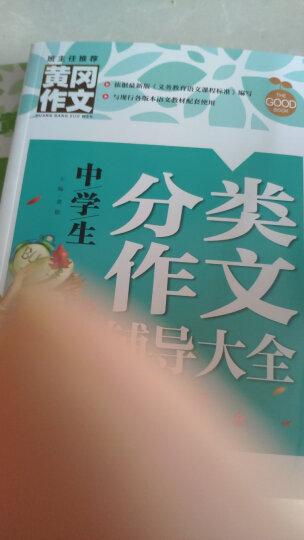 中学生十年满分作文大全 黄冈作文 班主任推荐初中生作文大全七八九年级适用作文书 晒单图