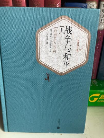 名著名译精装:莫泊桑短篇小说选 晒单图