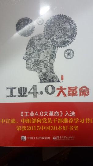 工业4.0大革命 入围2015中国好书 晒单图