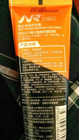 杰威尔 男士天然保湿修护润唇膏 3.8g 晒单图