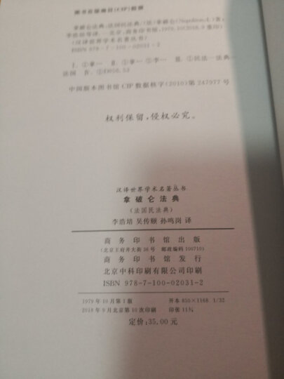 神学政治论/汉译世界学术名著丛书 晒单图