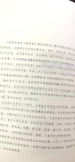 中国启蒙的自觉与焦虑:新文化运动百年省思 晒单图