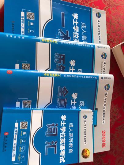 包邮2019年全国版成人高等教育学士学位英语考试用书一本通教材+模拟考试卷+词汇+历年真题试卷习题 晒单图