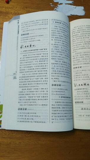 中考作文必备:素材大全(第5版) 晒单图