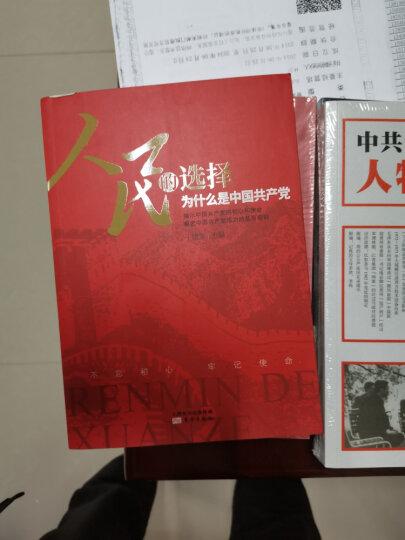 大道之行:中国共产党与中国社会主义  晒单图