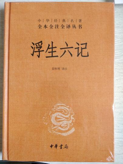 中小学传统文化必读经典丛书:战国策 晒单图