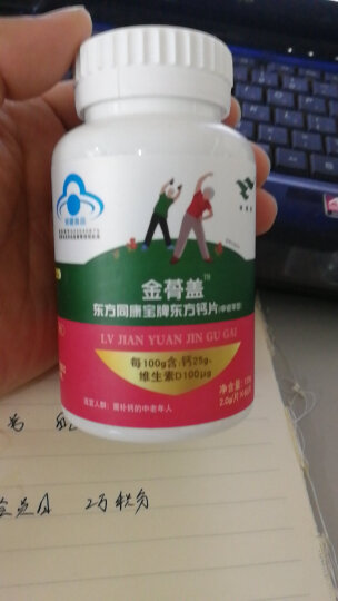 绿健园 老年钙金骨钙片60片中老年补钙60片咀嚼钙蓝帽品质 晒单图