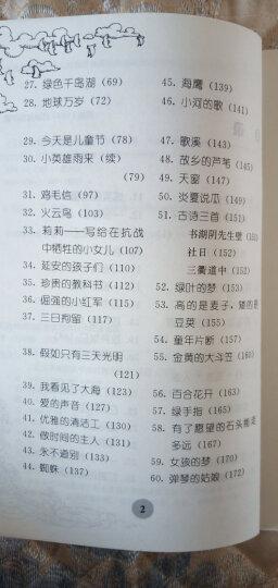 人教版义务教育课程标准实验教科书 语文同步阅读 四年级下册 百合花开  晒单图