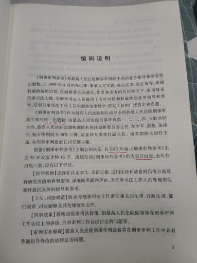 刑事审判参考(总第104集) 晒单图