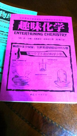 全世界孩子最喜爱的大师趣味科学丛书6:趣味天文学 晒单图