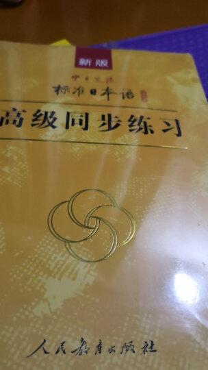 华研外语·英语四级词汇 晒单图