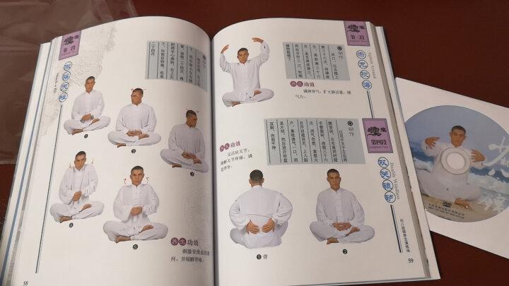 少林八段锦(附DVD光盘1张) 晒单图