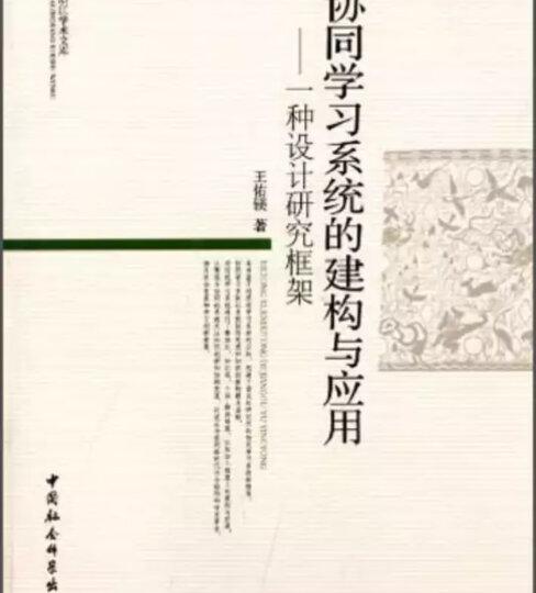 当代浙江学术文库·协同学习系统的建构与应用:一种设计研究框架 晒单图