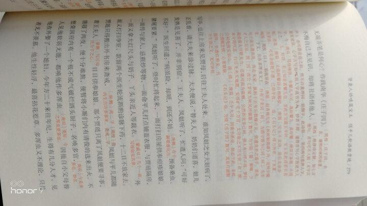 脂砚斋评石头记(上下册) 晒单图