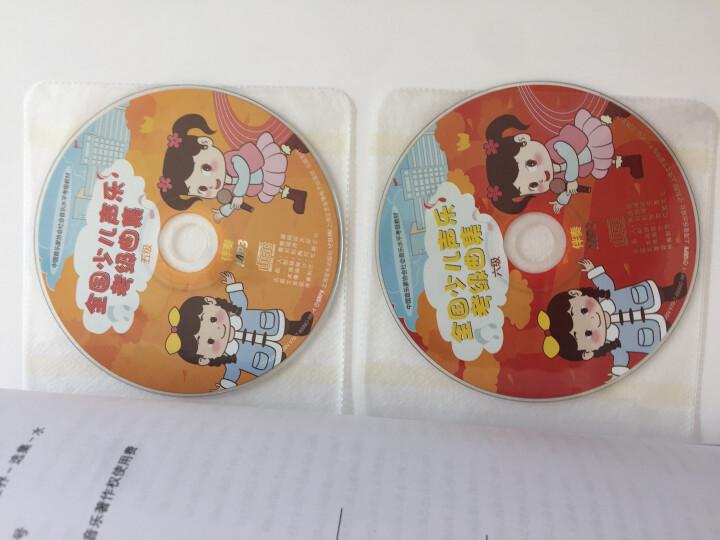 全国少儿声乐考级曲集(五级-六级)附MP3两张 配有二维码扫描赠送音频 晒单图