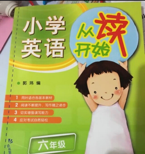 小学英语从读开始:6年级 晒单图