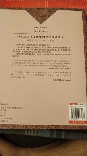 决定经典005:资本论(全新修订版) 晒单图
