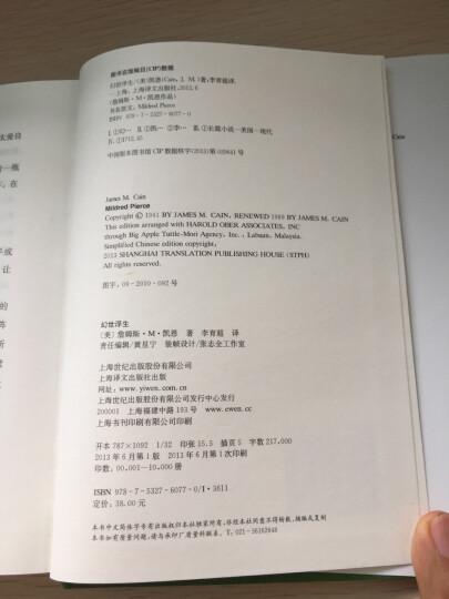 詹姆斯·M·凯恩作品:幻世浮生 晒单图