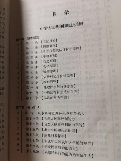 中华人民共和国治安管理处罚法(实用版)(最新版) 晒单图