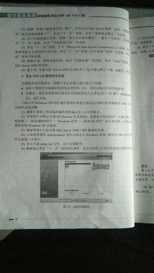 用友ERP实验中心精品教材:会计信息系统实验教程(用友ERP-U8 V10.1版)(附DVD-ROM光盘1张) 晒单图