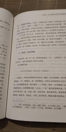 中国正义论的形成 晒单图