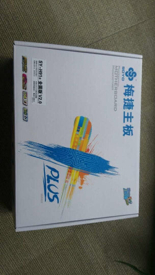 梅捷(SOYO)SY-H91+ 全固版 V2.0 主板(Intel H81/LGA 1150) 晒单图