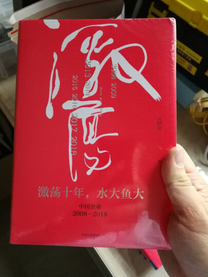 吴晓波企业史 激荡三十年(纪念版 套装共2册) 晒单图