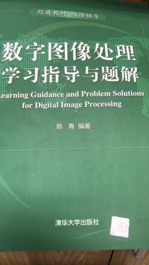 数字图像处理学习指导与题解 晒单图