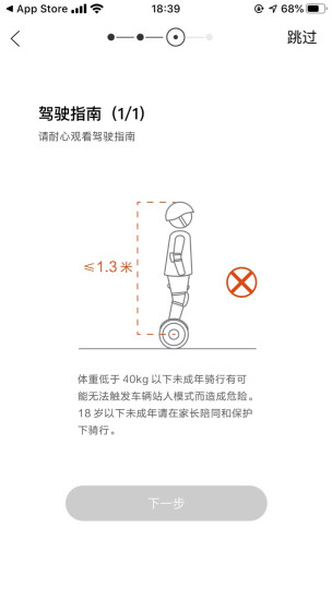 小米平衡车 定制版Ninebot 九号平衡车 智能电动体感车(白) 晒单图