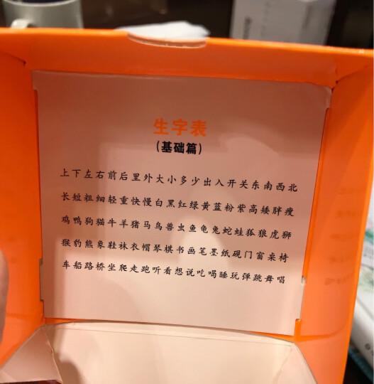 阳光宝贝 宝宝无图识字学习卡0-6岁 基础篇 晒单图