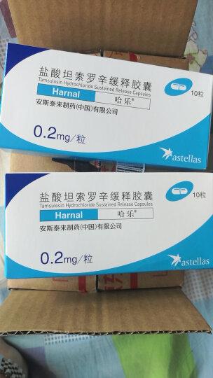 哈乐 盐酸坦索罗辛缓释胶囊 前列腺增生症 晒单图