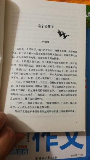 中小学生国学启蒙:笠翁对韵+三字经+成语故事(新课标必读 套装共3册) 晒单图