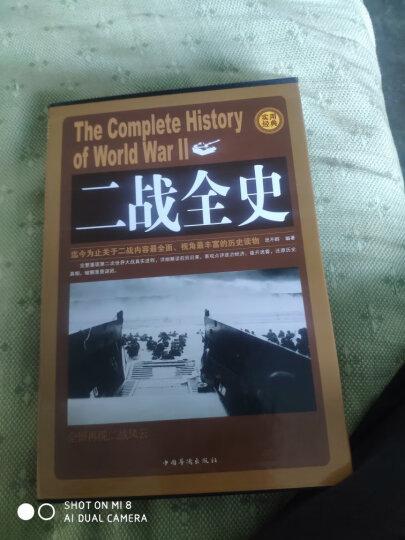 二战全史(全四册)第二次世界大战纪实书籍政治军事抗日战争类畅销书籍一战全史战争记录HD 晒单图