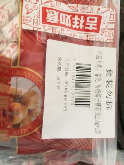 春光 传统椰子糖  水果糖 喜糖 海南特产 特浓  250g*2 晒单图