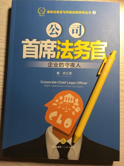 公司首席法务官:企业的守夜人 晒单图