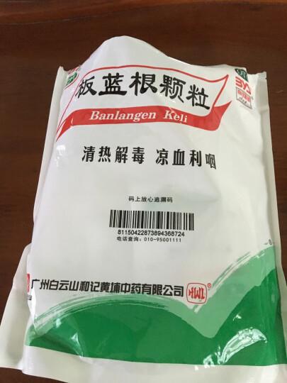 白云山 板蓝根颗粒 有糖 10g*20袋 清热解毒 凉血利咽 晒单图