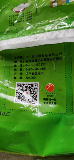 吴大嫂 东北水饺 虾仁韭菜鸡蛋 800g 40只 早餐饺子 馄饨蒸饺 晒单图