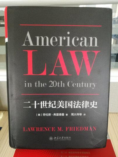 二十世纪美国法律史 晒单图