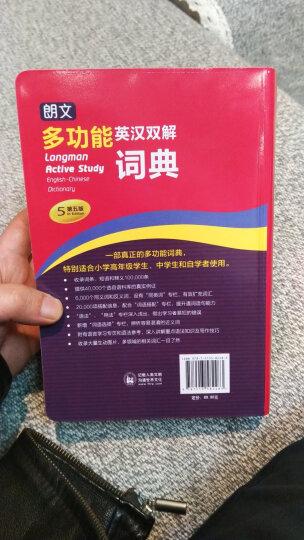 柯林斯COBUILD高阶英汉双解学习词典(第8版) 晒单图